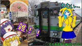 函館廻り ~懐かしのオールスター大集結!!~ 北海道旅行編第9話