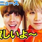 【ボノミニュース】BTS J-HOPEが海外一人旅に出発!一番寂しがっているメンバーは?