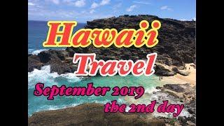 Hawaii Travel September 2019  ハワイ旅行記 2日目 2019年9月4泊6日 ハワイ最新