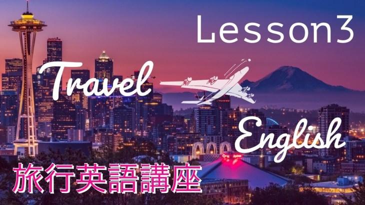 【保存版】旅行英会話トラベルイングリッシュ講座Lesson3 状況を伝える