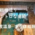 硫黄香るレトロな湯殿 沢渡温泉 まるほん旅館 一人旅 ~群馬県中之条町 Maruhon Ryokan,Nakanojo,Gunma