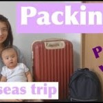 Pack With Me 赤ちゃん連れ海外旅行のパッキング!