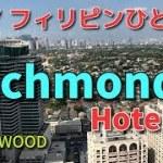 フィリピンひとり旅 イーストウッドのリッチモンドホテルに宿泊 Philippines Quezon Eastwoodcity