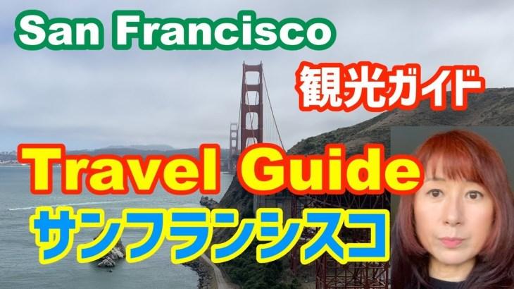 サンフランシスコ旅行観光ガイドSan Francisco Travel Guide