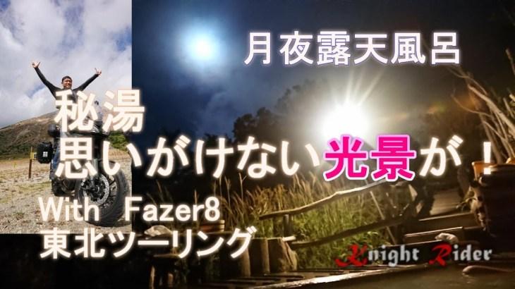 【バイク旅】東北秘湯の旅 Tracer With Fazer8デイキャンプ