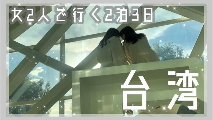 【女子旅】台湾旅行【ゆるVlog】