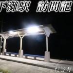 夜の下灘駅 訪問記