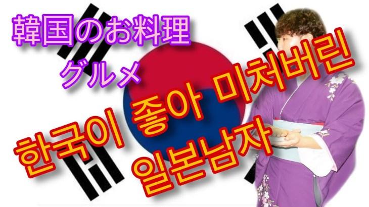 한국이 좋아 미쳐버린 일본남자.(韓国旅行、韓国料理グルメ)