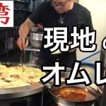 【台北旅行】食べ歩き女子旅!!!オススメグルメご紹介!
