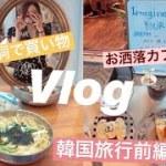 【韓国】明洞であれこれ買い物!?ホンデのお洒落カフェで映えvlog 前編