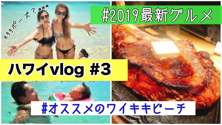 【ハワイvlog】ワイキキの最新グルメ、世界一美味しいパンケーキ、ワイキキビーチの過ごし方【アラフォー子連れ旅行】