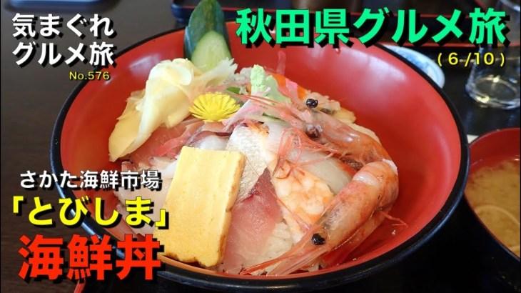 【気まグルメ】秋田県グルメ旅06「山形県さかた海鮮市場(とびしま)海鮮丼」非常に混んでいますが新鮮で安くて美味しいのが魅力です – No.576