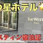 【仙台招待旅行記07→五つ星ウェスティンホテル仙台宿泊記】