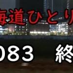 【北海道ひとり旅】 #083 最終章 ひかり そして くろしお