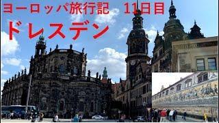 【ヨーロッパ旅行記】11日目・ドレスデン