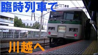 (ゆっくり実況)[鉄道旅 第14弾] 臨時快速川越まつり号で川越へ