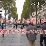 ヨーロッパ旅2019その2 パリでSIMカードを買って、シャンゼリゼ大通りを歩いて、マクドナルドで昼食【無職旅/海外旅行のVLOG】