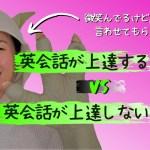 賢者の秘伝!英会話が上達しない日本人と英会話が上達する日本人の違い [#235]