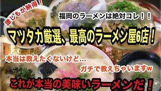 【博多ラーメン】これが福岡の美味いラーメンだ!6選【福岡グルメ】