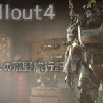 【Fallout 4】息子探しの荒野旅行記 44記目【ゆっくり生放送プレイ】