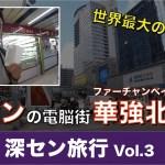 【香港・深セン旅行 Vol.3】深圳の「華強北(ファーチャンベイ)」を探索!世界最大の電脳街に圧倒されました