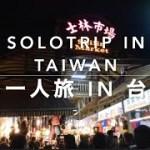【台湾】男一人旅 in 台湾 3カ国目 学生編. solotrip in Taiwan 3rd country