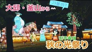 【韓国旅行】秋の光祭り
