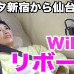 【リボーン最高】高速バス6時間の旅!いざ仙台へ!