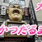 串かつだるま 大阪で食い倒れ🐙   #大阪旅行  #串かつだるま #大阪グルメ