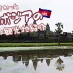 行って良かったカンボジアの遺跡・観光地紹介.カンボジア旅行.女子旅.海外旅行.大学生