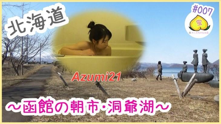 """#007 メニスの北海道旅行 ~函館の朝市・洞爺湖~ """"HAKODATE ASAICHI and TOYAKO LAKE in Hokkaido"""""""