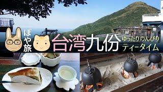【台湾旅行】九份の茶芸館でのんびり台湾茶をいただいてきました!九份茶坊【ぽや家(ぽや旅)|039】Jioufen Teahouse Taiwan|PR