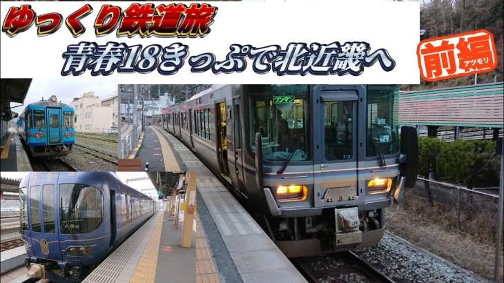 [ゆっくり鉄道旅]   青春18きっぷで北近畿へ