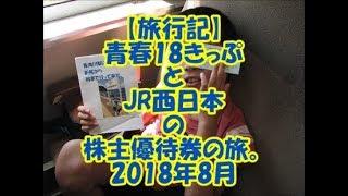 【旅行記】青春18きっぷとJR西日本の株主優待券の旅。2018年8月