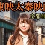 ゆる旅34【 #京都 】 #東映太秦映画村 ×城女×スタビライザー