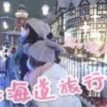 【日本に住んで外国人】 Daily Volg 北海道旅行Day2 白い恋人パーク 