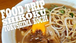 【Food Trip】 食べ歩き🍴四国旅行🚗徳島&高知編