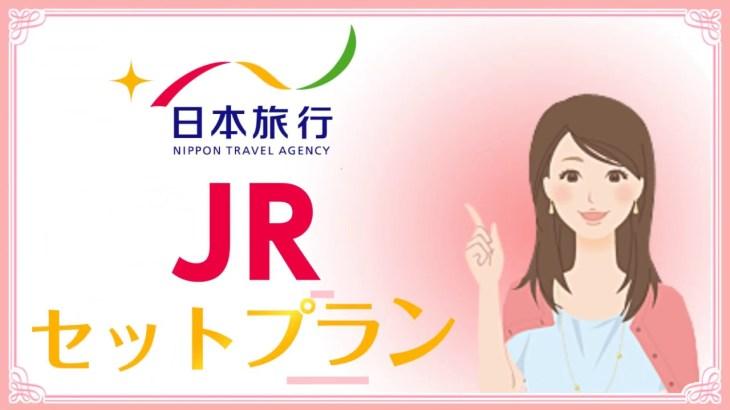 【JR新幹線+宿泊セットプラン】JRセットプランで欲張り女子旅♪Part2