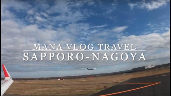 【名古屋旅行】LCCで行く女子旅ー北海道から1泊2日お得な10000円旅行です