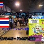 タイ・バンコク旅行記(1)成田空港からドンムアン空港まで Thailand Bangkok  ,from Narita Airport to Don Mueang Airport