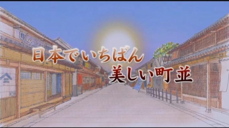 【旅探】日本でいちばん美しい町並(近畿編)|日本の伝統的建造施設 YouTube動画