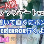 【韓国一人旅行】episode:1 一泊2日女子旅 ADER ERROR ホンデぶらり旅