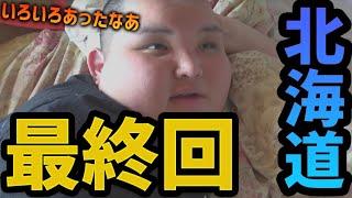 【デブの北海道旅行】~寝れる時寝ときな編~part3〈最終回〉