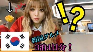 【韓国グルメ】素直な感想を動画にしました【女子旅】