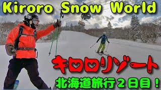 キロロスノーワールド、リゾート感が半端じゃない!スキーレジューム北海道旅行2日目