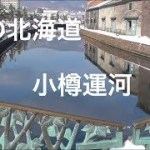 [北海道旅行]雪が積もっていて最高に良い!!冬の小樽運河へ行ってみた!!!