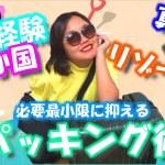 【必見】海外旅行好き女子のパッキングの秘訣を詳細まで紹介!!