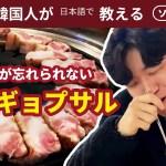 [ソウルグルメ]韓国なら焼肉、焼肉ならサムギョプサル‼︎肉汁たっぷりの分厚いサムギョプサルをオススメします‼︎(韓国旅行_韓国グルメ)