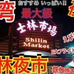 【台湾旅行】楽しい夜市!グルメ天国 士林市場に行ってきたよ!!