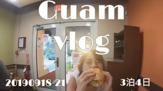【vlog】2019年9月の3泊4日グアム旅行!グルメにプールにマリンスポーツに盛り沢山!
